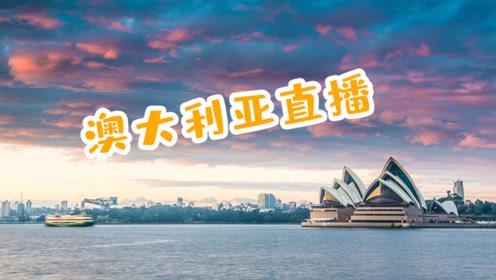 澳大利亚旅游业一个月损失9.2亿 在中国平台开直播后尝到甜头