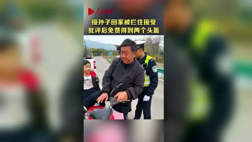 爷孙俩骑摩托车被交警拦住,接受批评教育后,结局出人意料