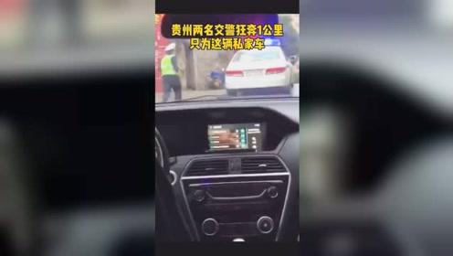 贵州两名交警狂奔两公里,只为这辆私家车…
