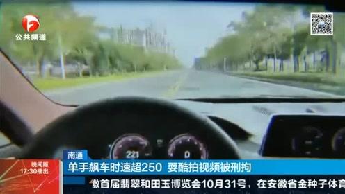 车250人也250?单手飙车时速超250,耍酷拍视频被刑拘