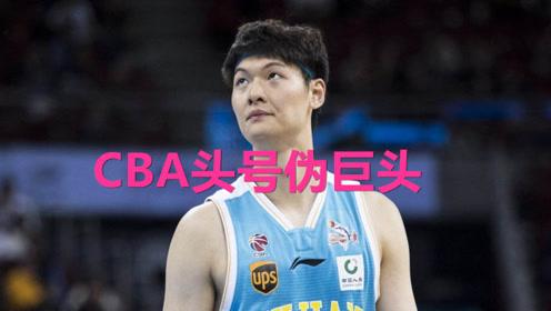 本土MVP成笑话!9中3成CBA头号伪巨头!还好中国男篮不靠你