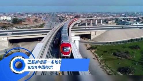 巴基斯坦第一条地铁成热门打卡地!100%中国技术