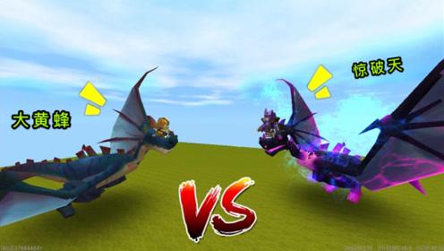 迷你世界:大表哥驯服了远古黑龙,把它变成了坐骑,还获得了神器