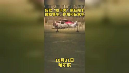 """醉驾""""皮卡男""""闯卡 撞损警车 护栏和私家车"""