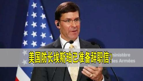美国防长埃斯珀已准备辞职信?五角大楼发言人回应:假消息