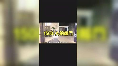 在青岛1500元每人的餐厅都吃些什么?