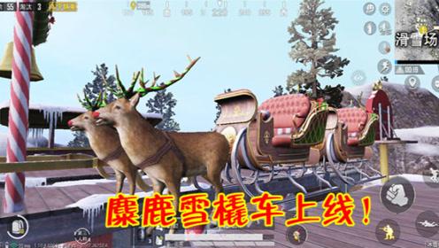 和平精英:冰雪模式惊喜上线,圣诞老人又来送空投了!