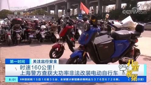 时速160公里!上海警方查获一批大功率非法改装电动车