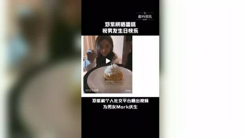 邓紫棋个人社交平台晒出视频为男友Mark庆生,看来两人十分甜蜜#最IN资讯#