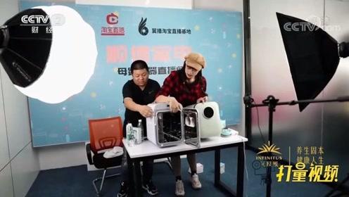 """""""网红家电""""人气火爆!直播助力小家电销售,价格实惠"""