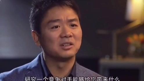 刘强东:研究对手有什么价值呢