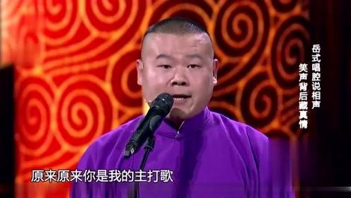 岳云鹏相声《我是歌手》。熟悉我的人都知道