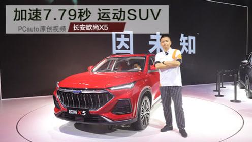 加速7.79s 长安欧尚X5亮相2020广州车展