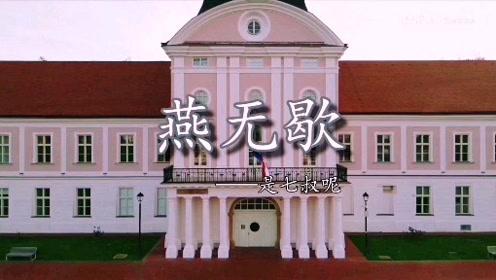 热门音乐燕无歇—校园剪辑版