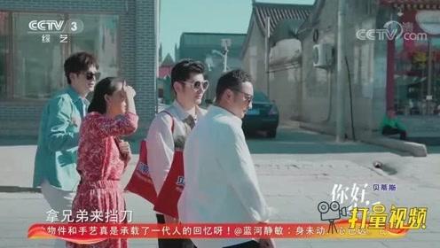 """钱枫对女中医杜三七""""一见钟情"""",现场秒变相亲?笑坏了"""