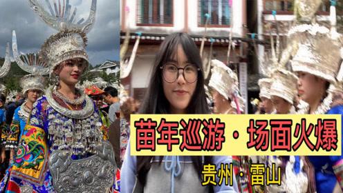 贵州苗年,美女华服,游客狂追场面火爆,传说百鸟衣曾献给唐王