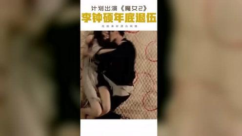 李钟硕年底退伍,计划出演《魔女2》,韩剧的半壁江山回来了!