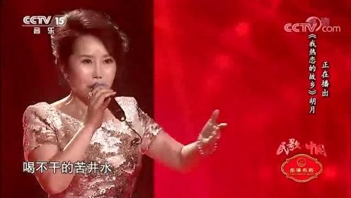 经典民歌《我热恋的故乡》,胡月不愧是民歌金嗓,人美歌声甜!