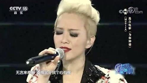 美女歌手陈明《Monica》,现场演唱版太震撼,纵享视听盛宴