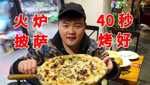 10万块的意大利烤炉,40秒烤好一个12寸披萨,感觉很不错