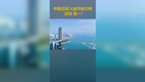 中國高收入城市排行榜:深圳,第一!