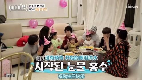 陈华女儿过二岁生日,咸素媛太感动了,不停的流泪!