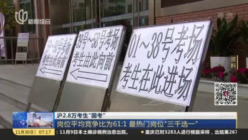 """滬2.8萬考生""""國考"""":崗位平均競爭比為61比1  最熱門崗位""""三千選一"""""""