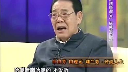 综艺:单田芳夸赵本山是神,鲁豫却接话您是仙
