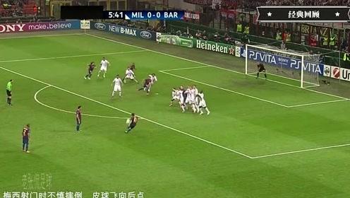 【经典回顾】11/12赛季欧冠1/4决赛I 米兰VS巴萨 梅西屡错进球