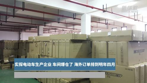 实探电动车生产企业 车间爆仓了 海外订单排到明年四月