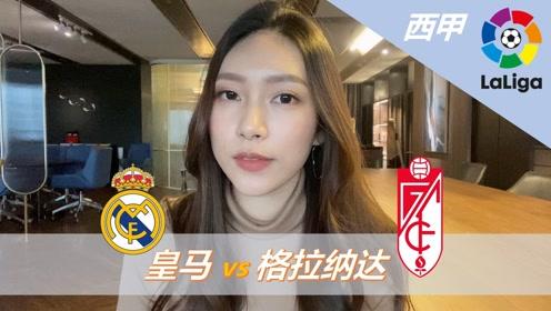 西甲:皇家马德里vs格拉纳达,阿扎尔回归啦!