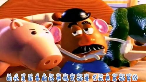 1995年开播美国经典搞笑动漫《玩具总动员1》.经