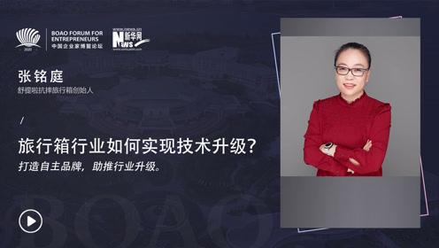 博鳌思享·大咖说丨对话舒提啦张铭庭:旅行箱行业如何实现技术升级?