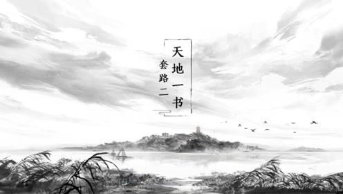 【天涯明月刀手游】真武武学招式套路二