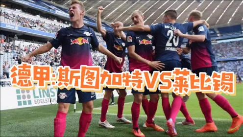 德甲:斯图加特VS莱比锡,钟爱升班马?萨比策波尔森盼再进球