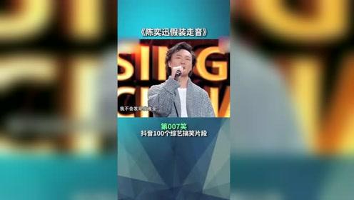 陈奕迅上歌手假装走音,笑到导师肚子痛 综艺搞