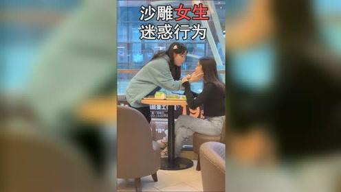 沙雕女生迷惑行为,美女们吃饭的时候,竟然出现了这一幕!
