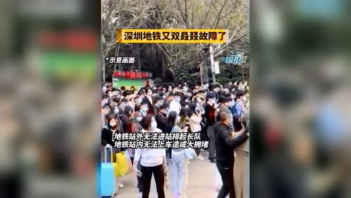 #热点速看#深圳地铁因设备问题突发延误,车站排起了大长龙