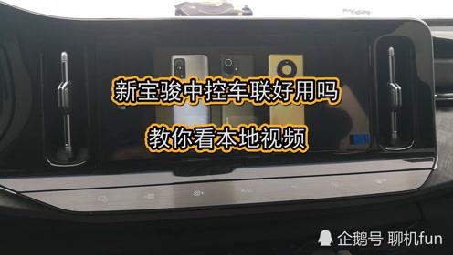 新宝骏汽车车机如何观看本地视频?和华为HiCAR有啥区别?