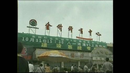 2003年甲A第19轮:客场2:1胜八一湘潭,国际改名迎来胜利