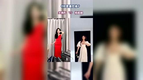 """明星们的""""花间酒""""舞蹈大比拼,关晓彤vs杨超越,你更喜欢谁?"""