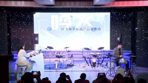 吟飞电子乐器发布会(南京)EFNOTE电子鼓与吟飞电子管风琴同台视频