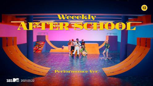 Weeekly《After School》舞蹈版MV