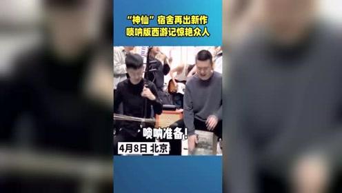 北京现代音乐研修学院一大二男寝再出新作,唢呐版西游记再度惊艳众人。