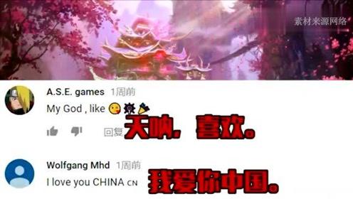 老外在中国:老外在中国:外国人做了一首中国风音乐,各国网友评论