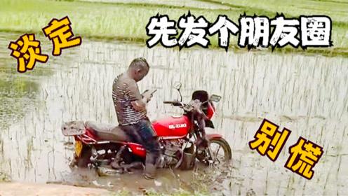 搞笑:稻花香里说丰年,大哥骑车冲进田,自拍