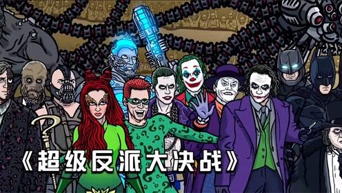 史上最全超级反派对决,谁能笑到最后,恶搞短