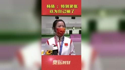 来央视频看奥运会 #东京奥运会 首金获得者杨倩:以为输了没追上,回头看到大家都在为我欢呼
