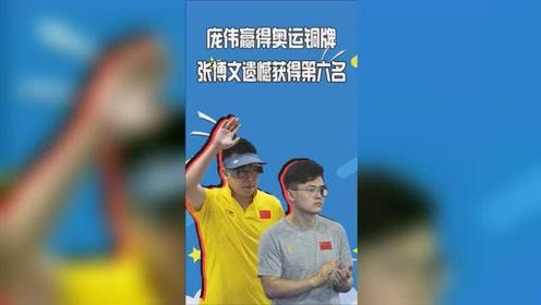 庞伟关键一枪失误获得铜牌,四战奥运一金两铜,张博文遗憾位列第六名