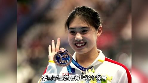 蝶后张雨霏冲击200米蝶泳奥运金牌,期待站上最高领奖台
